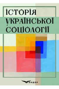 Історія української соціології : навчальний посібник