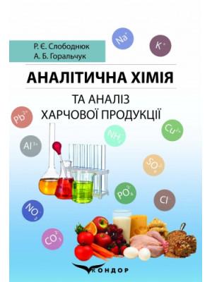 Аналітична хімія та аналіз харчової продукції: навчальний посібник
