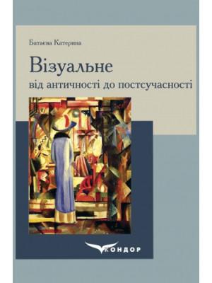 Візуальне від античності до постсучасності: навчальний посібник