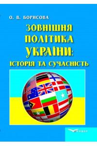 Зовнішня політика України: історія та сучасність. Курс лекцій