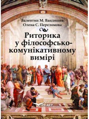 Риторика в філософсько-комунікативному вимірі: навчальний посібник