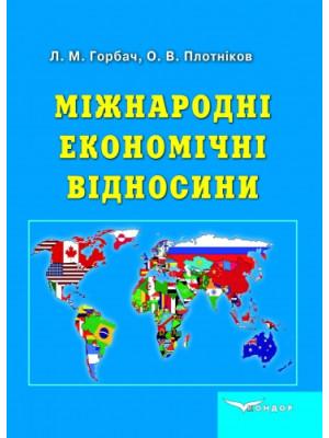 Міжнародні економічні відносини: Підручник
