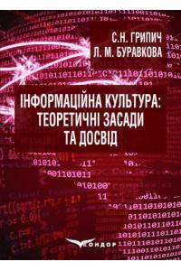 Інформаційна культура: теоретичні засади та досвід : навч. посіб.