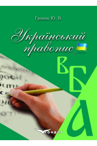 Український правопис. Навчальний посібник