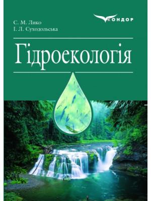 Гідроекологія. Навчальний посібник