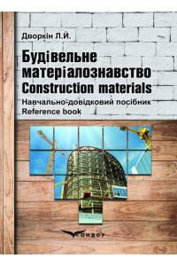 Будівельне матеріалознавство : Навчально-довідковий посібник українською та англійською мовами