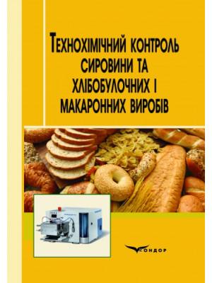 Технохімічний контроль сировини та хлібобулочних і макаронних виробів. Навч.пос. ЗБіЛЬШЕНИЙ ФОРМАТ