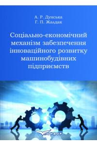 Соціально-економічний механізм забезпечення інноваційного розвитку машинобудівних підприємств. Моногр.