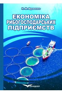 Економіка рибогосподарських підприємств: підручник