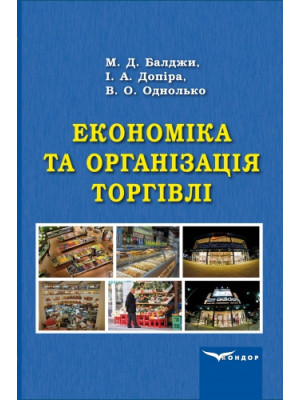 Економіка та організація торгівлі. Навчальний посібник