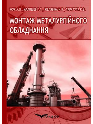Монтаж металургійного обладнання. Навчальний посіб.