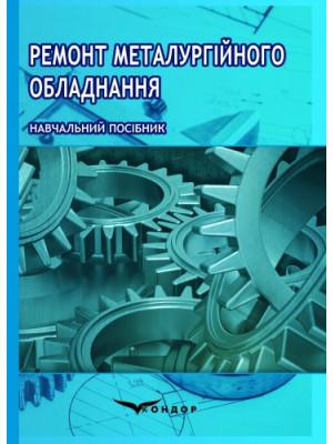 Ремонт металургійного обладнання. Навчальний посіб.