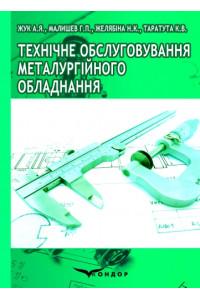 Технічне обслуговування металургійного обладнання. Навчальний посіб.