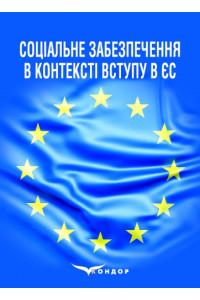 Соціальне забезпечення в контексті вступу в ЄС: монографія