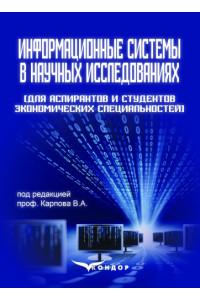 Информационные системы в научных исследованиях(для аспирантов и студентов экономических специальностей). Учебное пособие 2-е, дополненное издание