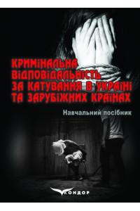 Кримінальна відповідальність за катування в Україні та зарубіжних країнах. Навч.пос.