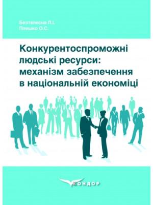 Конкурентоспроможні людські ресурси: механізм забезпечення в національній економіці : монографія