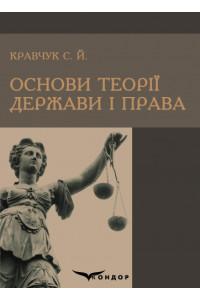 Основи теорії держави і права : навч. посібник