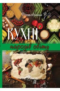 Кухні народів світу. Навчальний посібник