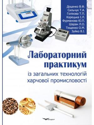 Лабораторний практикум із загальних технологій харчової промисловості : навчальний посібник