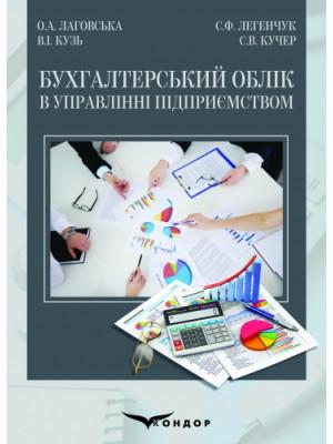 Бухгалтерський облік в управлінні підприємством: навчальний посібник