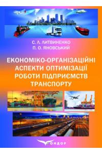 Економіко-організаційні аспекти оптимізації роботи підприємств транспорту: монографія