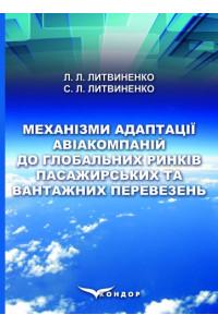 Механізми адаптації авіакомпаній до глобальних ринків пасажирських та вантажних перевезень: монографія.