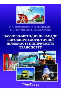 Науково-методичні засади виробничо-логістичної діяльності підприємств транспорту: монографія.