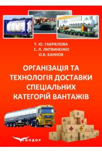 Організація та технологія доставки спеціальних категорій вантажів: підручник