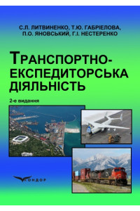 Транспортно-експедиторська діяльність: навчальний посібник. –2-ге вид., перероб. і доп.