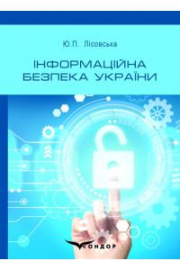 Інформаційна безпека України. Навч.пос.