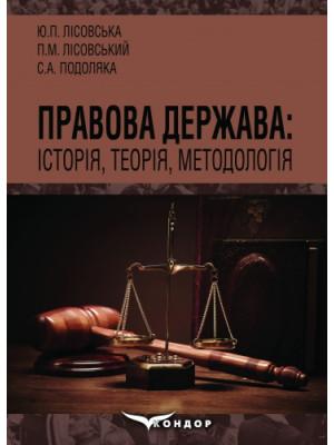 Правова держава: історія, теорія, методологія: навч.пос./