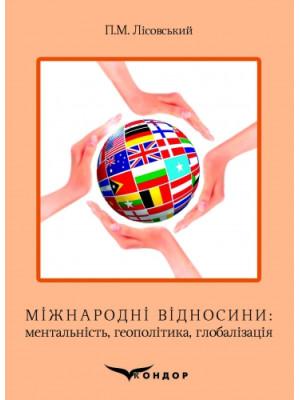 Міжнародні відносини: ментальність, геополітика, глобалізація: Навч. посіб