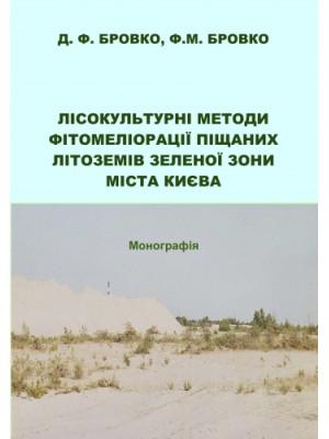 Лісокультурні методи фітомеліорації піщаних літоземів зеленої зони міста Києва: Монографія. КОЛЬОРОВА