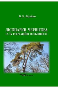 Лісопарки Чернігова та їх рекреаційні особливості. Монографія. Кольорова