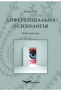 Диференціальна психологія : модульний курс : навчальний посібник