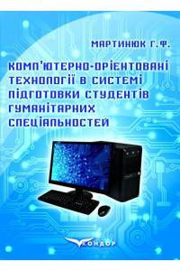 Комп'ютерно-орієнтовані технології в системі підготовки студен- тів гуманітарних спеціальностей: монографія