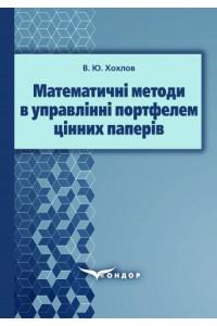 Математичні методи в управлінні портфелем цінних паперів : монографія