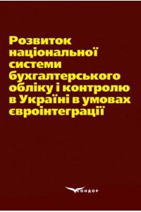 Розвиток національної системи бухгалтерського обліку і контролю в Україні в умовах євроінтеграції. Монографія
