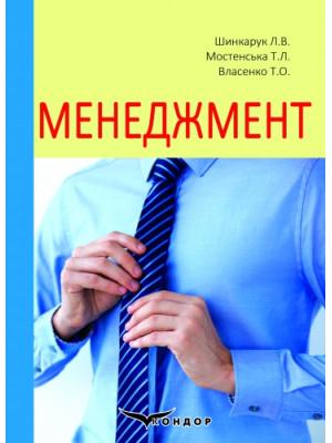 Менеджмент: навч. посіб. для студентів