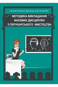 Методика викладання фахових дисциплін з перукарського мистецтва: навчально-методичний посібник