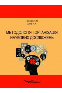 Методологія і організація наукових досліджень. Навч.пос.