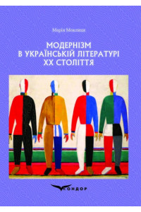 Модернізм в українській літературі ХХ століття: Навчальний посібник