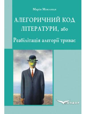 Алегоричний код літератури, або Реабілітація алегорії триває : монографія