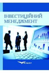 Інвестиційний менеджмент. Навч. пос.
