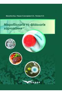 Мікробіологія та фізіологія харчування: навчальний посібник