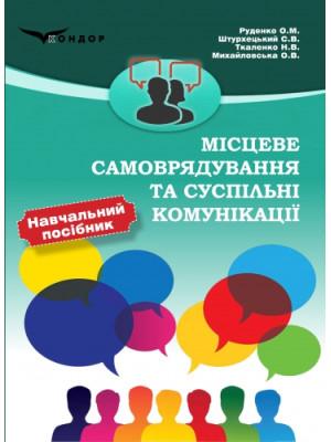 Місцеве самоврядування та суспільні комунікації : навч. посіб.