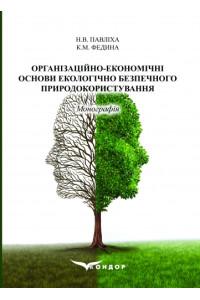 Організаційно-економічні основи екологічно безпечного природокористування: монографія
