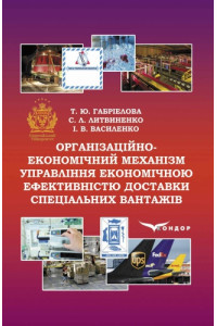 Організаційно-економічний механізм управління економічною ефективністю доставки спеціальних вантажів : монографія.