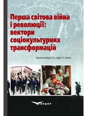 Перша світова війна і революції: вектори соціокультурних трансформацій: Колективна монографія